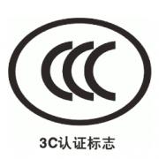 3C认证怎么办理