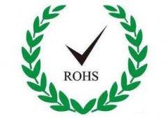 RoHS认证是什么意思