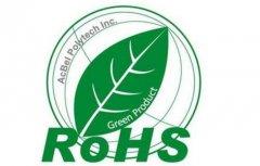 RoHS认证费用