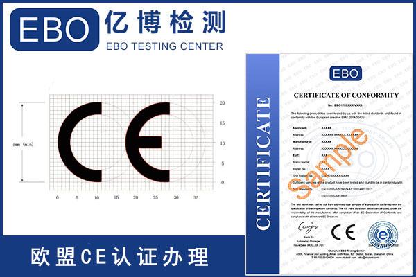 出口欧盟企业CE认证怎么办理