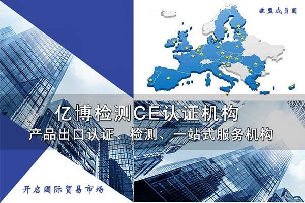 CE认证资料