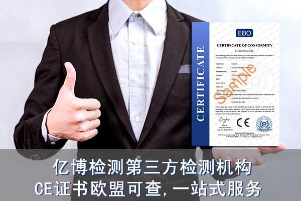 办理CE认证条件