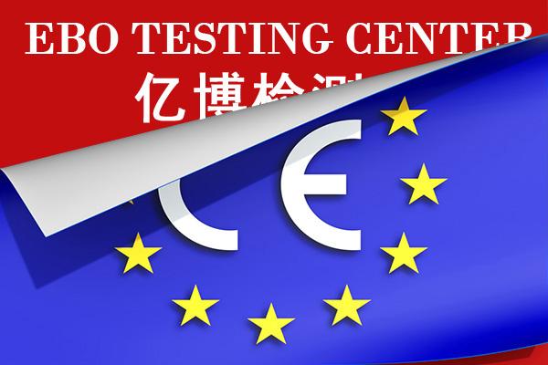 CE证书如何办理
